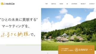 【近日急騰!?】アイモバイル(6535)