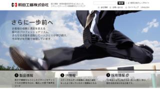 【噂の銘柄】前田工繊(7821)