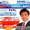 相場の福の神 藤本誠之と株プロフェット