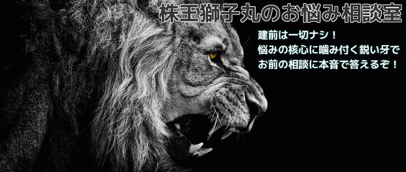 株王獅子丸の悩み相談