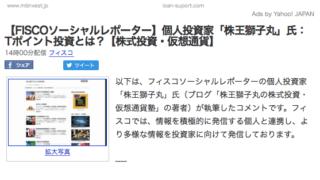 Yahoo!ニュースにコラム掲載
