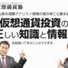 『相場の福の神 藤本誠之の仮想通貨塾』をご紹介