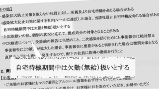 【1419】タマホーム!文春が反ワクチンを報道し急落!?