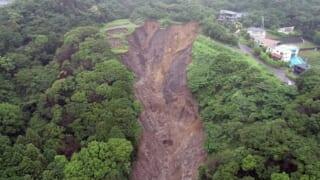 熱海市の土石流によって地質調査関連が物色!