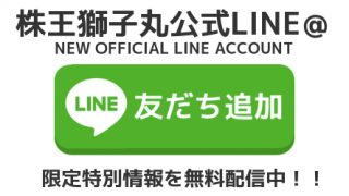 【完全無料】LINE限定情報