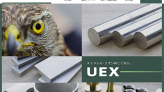 【噂の銘柄】UEX(9888)